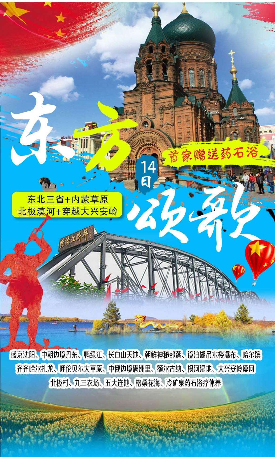 东方颂歌-334_01