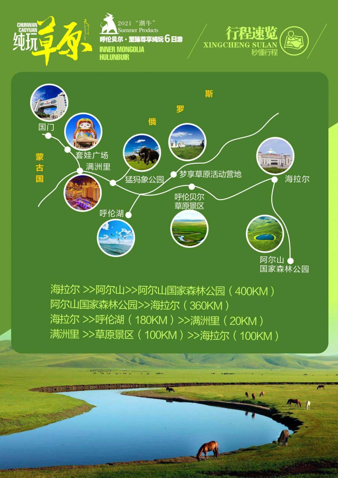 TD-4至臻尊享·纯玩团-4日_05