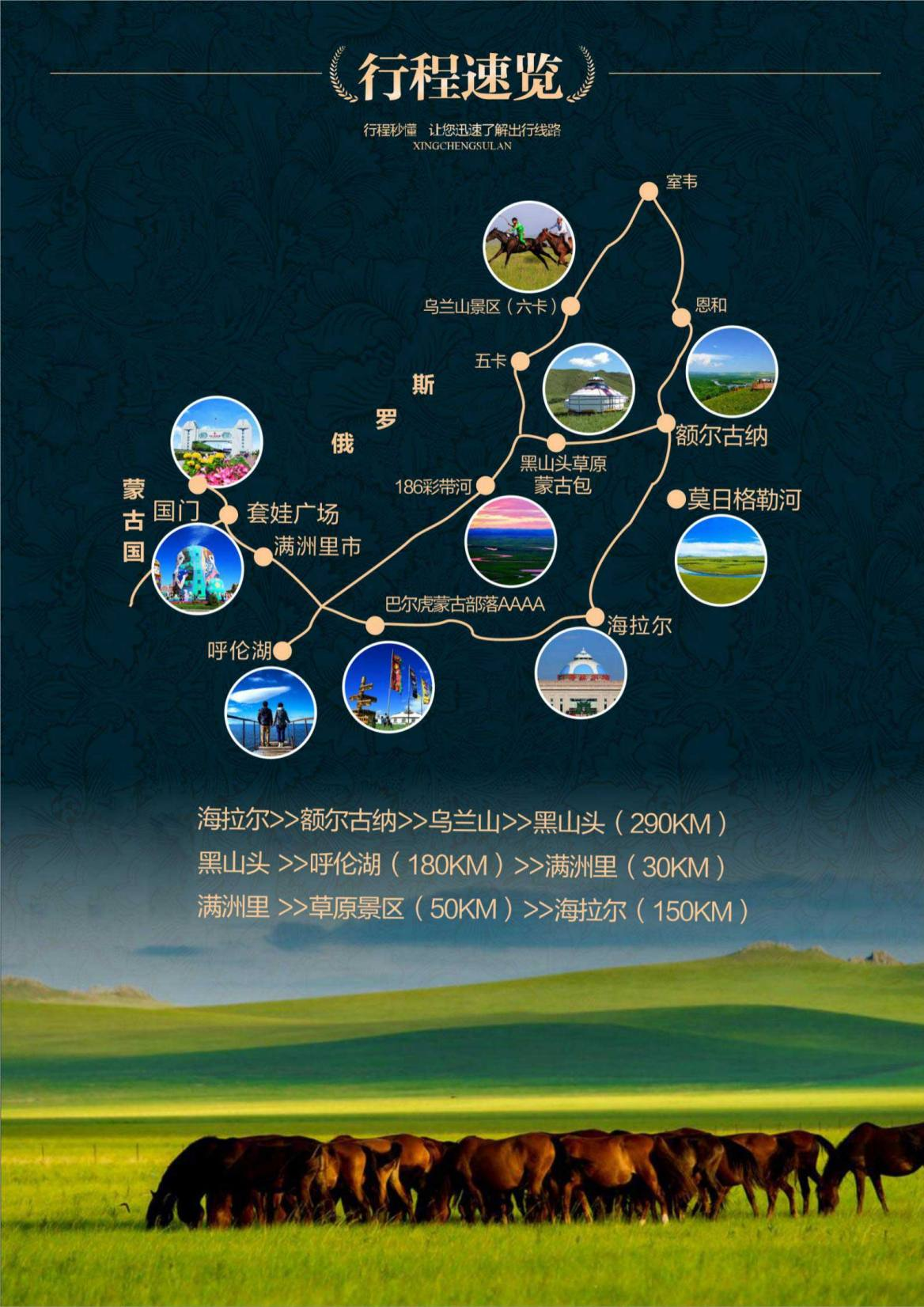 TD-9王者风范·穿越小包团-3日_04